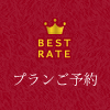 BEST RATE プランご予約